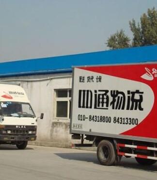 铁路运输公司铁路货运公司长途运输北京四通物流公司 -长途运输