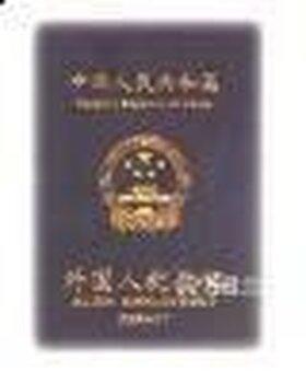 【上海就业证材料报价_办理外国人在中国的就